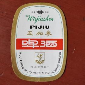 老啤酒标《五加参啤酒》保真 哈尔滨啤酒厂 私藏 基本全新 书品如图