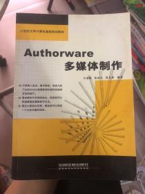 Authorware多媒体制作——21世纪大学计算机基础规划教材