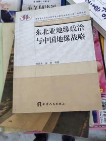 东北亚地缘政治与中国地缘战略