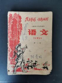 文革课本 山西省小学试用课本 语文 第二册(带毛主席像、毛主席语录) 1970年一版一印