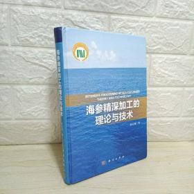 海参精深加工的理论与技术