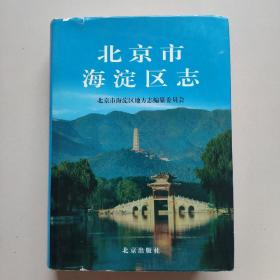 北京市海淀区志(精装1063页2.32公斤)