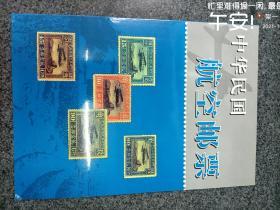 中华民国航空邮票  一套60枚