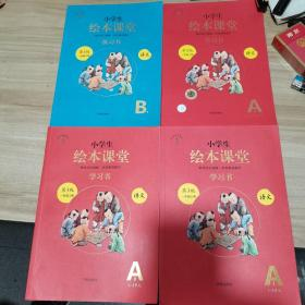 小学生绘本课堂:语文,一年级上册(第三版)A1 A2 A3 B1(共4本 内页干净)