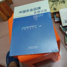 中国农业品牌发展报告(2021)