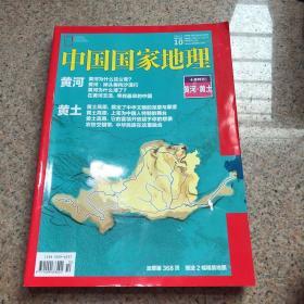 中国国家地理2010.7(总第684期)