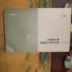 中国边疆研究文库:唐代吐蕃与西域诸族关系研究