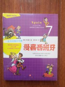 漫画世界系列7:漫画西班牙 全新未开封