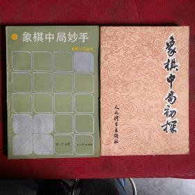 象棋中局初探  象棋中局妙手  (象棋入门从书)两本合售