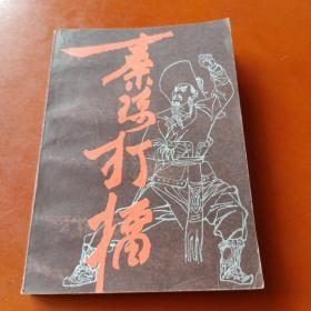 秦琼打擂(传统长篇大书)