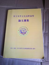 东方易学文化高峰论坛论文选集