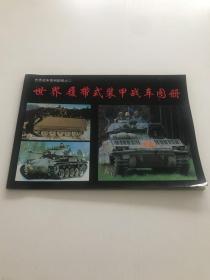 世界覆带式装甲战车图册