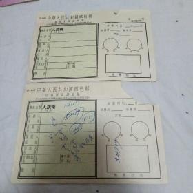 中华人民共和国邮电部电报汇款证明单(2张空白未用   品相不好  1张正面有字还缺1右上角   2张背面都有字)