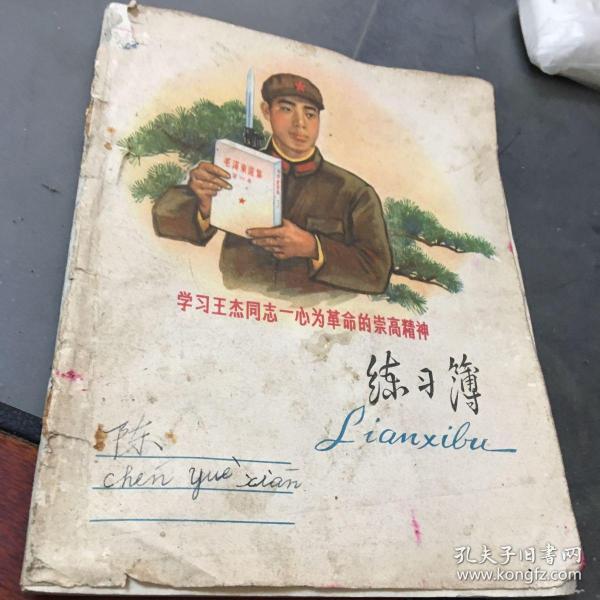 练习簿:学习王杰同志一心为革命的崇高精神