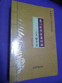 泰山健康长寿秘典:三六九健身法【 正版全新】 (塑封有些开)