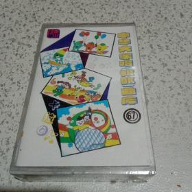 磁带:中华大家唱卡拉OK曲库【67】未开封