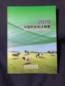 2019中国奶业统计摘要