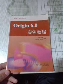 Origin 6.0实例教程