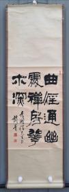 赵普:著名书法家,中国书协会员