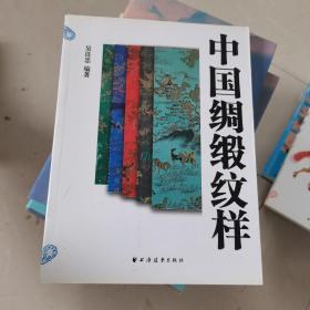 中国绸缎纹样