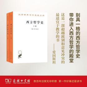 汉译世界学术名著丛书:西方哲学史 上下卷
