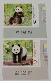 大熊猫邮票2枚全(带色标)