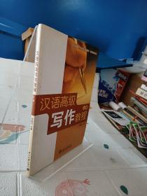 汉语高级写作教程(上册)