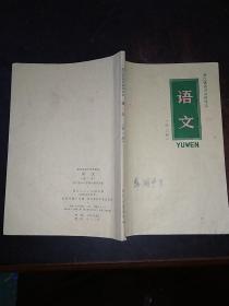 浙江省高级试用课本 语文 第二册