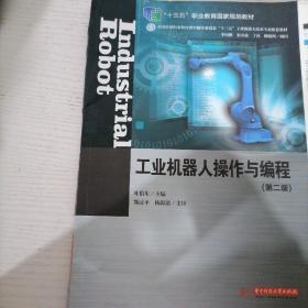 工业机器人操作与编程(第二版)
