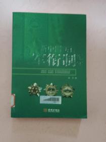 新中国实行军衔制纪实【2010年1版1印】