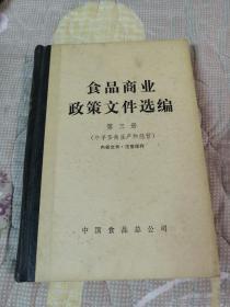 食品商业政策文件选编第三册【牛羊蛋生产和经营】