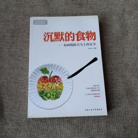 沉默的食物:如何保障舌尖的安全(平未翻阅无破损无字迹1版1次)