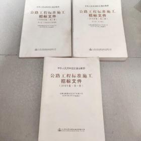 中华人民共和国交通运输部 公路工程标准施工招标文件(2018年版)(全3册)
