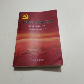 中国共产党固原历史(第一卷)