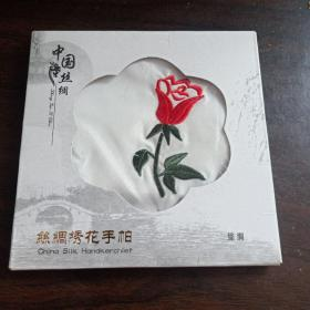中国丝绸绣花手帕 尺寸见实物