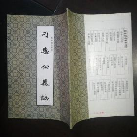 魏碑精品丛书:刁惠公墓志
