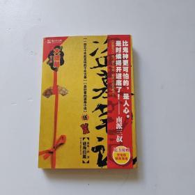 盗墓笔记5:谜海归巢