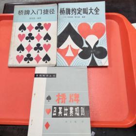 桥牌及其比赛规则,桥牌入门捷径,桥牌约定叫大全三册合售