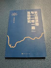 """长江经济带与""""一带一路""""互动研究"""