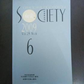 社会(社会学丛刊)