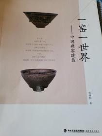 一窑一世界-中国建窑建盏