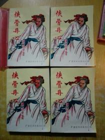 侠骨丹心(1-4册)