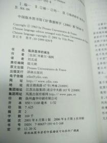 临床医学的诞生   原版内页干净馆藏