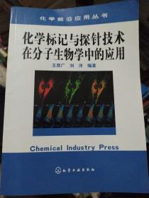 化学标记与探针技术在分子生物学中的应用