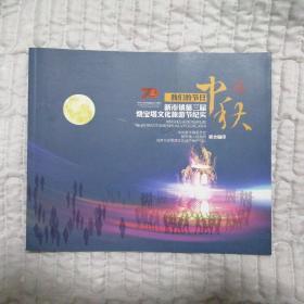 我们的节日中秋  _新市镇第三届烧宝塔文化旅游节纪实