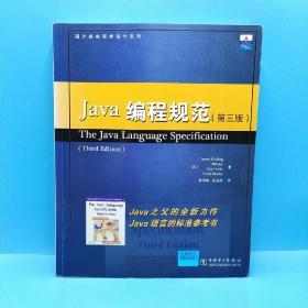 Java编程规范(第三版)