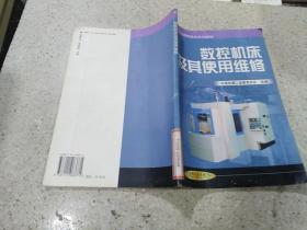 数控机床及其使用维修——21世纪高职高专系列教材