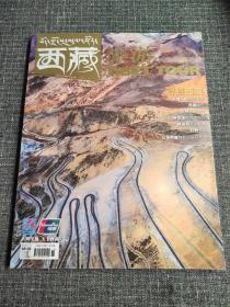 精美杂志 西藏旅游 2019年第11期 主题:寻路西藏,走进玉麦,库拉岗日,惊鸿一瞥,珠峰十年,山下风云!