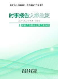 时事报告大学生版(2021-2022学年)