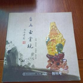 台山玉赏玩 (创刊号,12开)